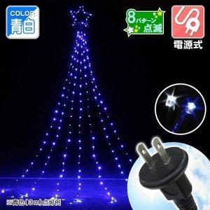 イルミネーション 電源式 LEDカーテンツリー 青白 1個 イルミネーション クリスマスライト 8パターン点灯 国華園|kokkaen