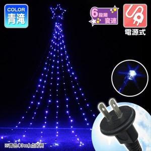 イルミネーション 電源式 LEDカーテンツリー 青滝 1個 クリスマスライト 6段階変速 国華園|kokkaen