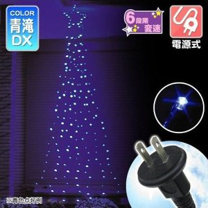 イルミネーション 電源式 LEDカーテンツリー 青滝(DX) 1個 クリスマスライト 6段階変速 国華園|kokkaen