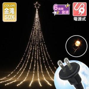 イルミネーション 電源式 LEDカーテンツリー 金滝(SDX) 1個  クリスマスライト 6段階変速 kokkaen