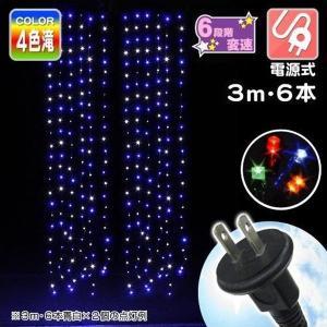 イルミネーション 電源式 LEDカーテンライト3m・6本(滝) 4色滝 1個 クリスマスライト 8パターン点灯 国華園|kokkaen