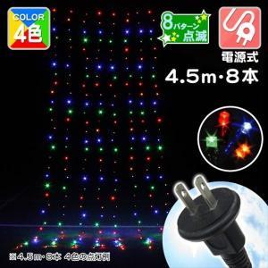 イルミネーション 電源式 LEDカーテンライト4.5m・8本 4色 1個  クリスマスライト 8パターン点灯 kokkaen