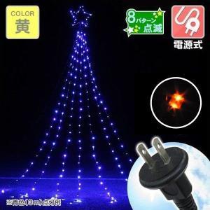 イルミネーション 電源式 LEDカーテンツリー 黄 1個 クリスマスライト 8パターン点灯 国華園|kokkaen