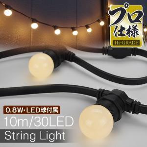 電源式 LED電球ロープライト 10m 1個 屋外用 ストリングライト 低電圧24V 連結ソケット 0.8W  LED電球付き 30球 防雨仕様 イルミネーション|kokkaen