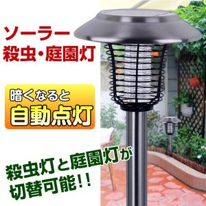 庭園灯 殺虫灯 電撃殺虫器 ソーラー殺虫・庭園灯 1個 屋外 自動点灯 ガーデンライト 殺虫ライト 虫よけ|kokkaen