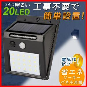 ソーラー センサーライト パッと照らすくん 1個 LED 20 明暗センサー 人感センサー 動体検知 夜間自動点灯 庭 ガーデン 防犯 屋外 防雨 点灯モード3種類 庭園灯|kokkaen
