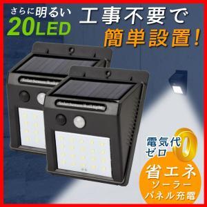 ソーラーライト 2個セット 20LED センサーライト ガーデンライト パッと照らすくん 人感センサー 防雨 配線不要 防犯 屋根 軒下 玄関 壁 ミスターブライト|kokkaen