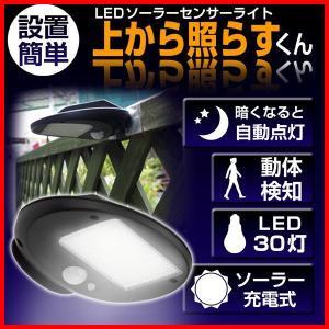 ソーラー センサーライト 上から照らすくん 1個 ウォールライト LED 30 明暗センサー 人感センサー 動体検知 夜間自動点灯 庭 ガーデン 屋外 防雨  庭園灯|kokkaen