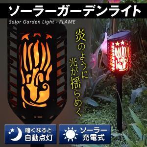 ソーラー ガーデンライト フレイムライト 1個 LED 明暗センサー 炎 たいまつ 夜間自動点灯 庭 ガーデン 屋外 防雨 トーチライト ゆらゆら燃える庭園灯|kokkaen