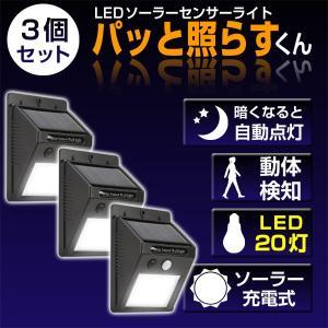 ソーラー センサーライト パッと照らすくん 3個 LED 20 明暗センサー 人感センサー 動体検知 夜間自動点灯 庭 ガーデン 防犯 屋外 防雨 点灯モード3種類 庭園灯|kokkaen