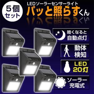 ソーラー センサーライト パッと照らすくん 5個 LED 20 明暗センサー 人感センサー 動体検知 夜間自動点灯 庭 ガーデン 防犯 屋外 防雨 点灯モード3種類 庭園灯|kokkaen