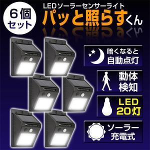 ソーラー センサーライト パッと照らすくん 6個 LED 20 明暗センサー 人感センサー 動体検知 夜間自動点灯 庭 ガーデン 防犯 屋外 防雨 点灯モード3種類 庭園灯|kokkaen