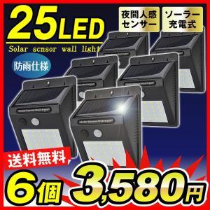 ソーラーライト 6個セット 12LED センサーライト ガーデンライト パッと照らすくん 人感センサー 防雨 配線不要 防犯 屋根 軒下 玄関 壁 ミスターブライト|kokkaen