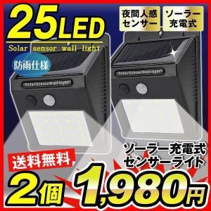 ソーラーライト センサーライト ガーデンライト パッと照らすくん 12LED 2個 人感センサー 夜間自動点灯 防雨 配線不要 防犯 設置簡単 屋根 軒下 玄関 壁|kokkaen