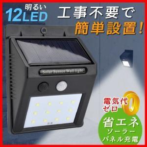 ソーラーライト センサーライト ガーデンライト パッと照らすくん 12LED 1個 人感センサー 夜間自動点灯 防雨 配線不要 防犯 設置簡単 屋根 軒下 玄関 壁|kokkaen