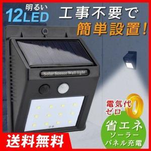 ソーラーライト 1個 12LED センサーライト ガーデンライト パッと照らすくん 人感センサー 防雨 配線不要 防犯 屋根 軒下 玄関 壁 ミスターブライト|kokkaen