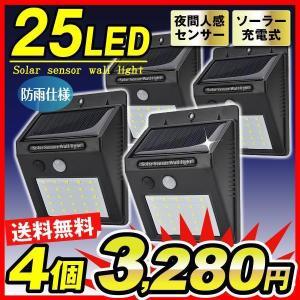 ソーラーライト センサーライト ガーデンライト パッと照らすくん 12LED 4個 人感センサー 夜間自動点灯 防雨 配線不要 防犯 設置簡単 屋根 軒下 玄関 壁|kokkaen
