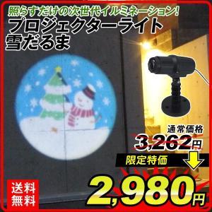 イルミネーション プロジェクターライト・雪だるま 1個 クリスマス 設置簡単 防雨 電源式 国華園|kokkaen