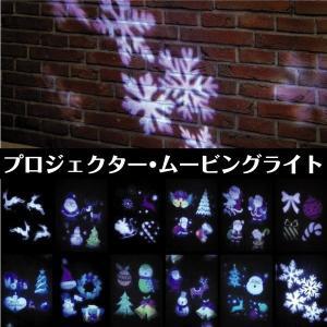 イルミネーション プロジェクター・ムービングライト 1個 クリスマス 設置簡単 防雨 電源式 スライド 12種類 国華園|kokkaen