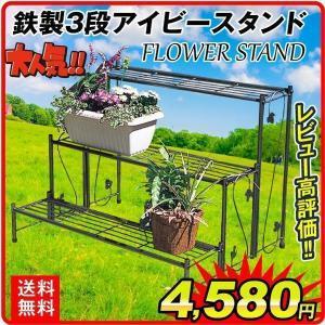 鉄製3段アイビーシルバースタンド 1個 幅80・奥行60・高さ60.5 花台 アイアン ガーデニング|kokkaen