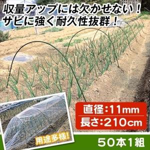 園芸支柱 支柱 トンネル支柱 210cm (直径11mm) 50本組 ≪代引不可≫|kokkaen