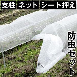 お買得防虫トンネルセット・小 4組|kokkaen