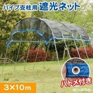 農業用フィルム パイプ支柱用遮光ネット(遮光率75%) 3m×10m 1枚1組|kokkaen