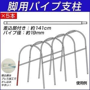 園芸支柱 支柱 パイプ支柱 脚用パイプ支柱(差込部付き) 5本|kokkaen