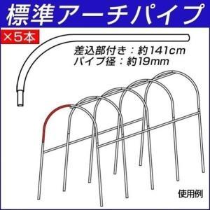 園芸支柱 支柱 パイプ支柱 標準アーチパイプ(差込部付き) 5本|kokkaen