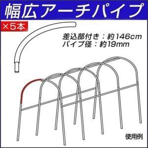 園芸支柱 支柱 パイプ支柱 幅広アーチパイプ(差込部付き) 5本|kokkaen