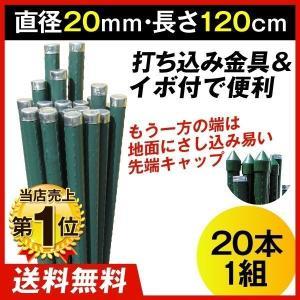 園芸支柱 支柱 打込み支柱 直径20mm・長さ120cm 20本1組|kokkaen