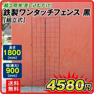 ガーデンフェンス 組立式 鉄製ワンタッチフェンス・N 1個 幅45〜90・高さ180cm ガーデニン...