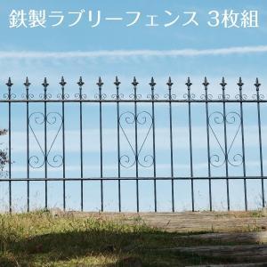 ガーデンフェンス 鉄製ラブリーフェンス 3枚組 アイアン 柵|kokkaen