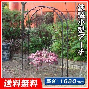 アーチ バラアーチ 鉄製小型アーチ 1個 ガーデンアーチ ローズアーチ ガーデニング|kokkaen