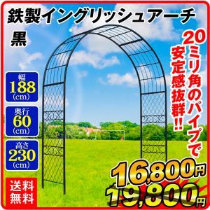 アーチ バラアーチ 鉄製イングリッシュアーチ・黒 1個|kokkaen