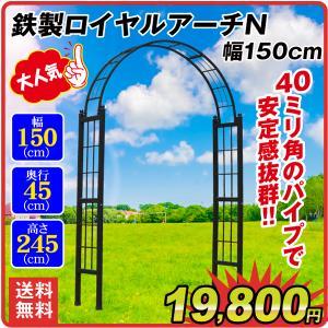 バラアーチ 鉄製ロイヤルアーチ・N 幅150cm 1個 幅150・奥行45・高さ245 ガーデンアーチ ローズアーチ ガーデニング|kokkaen