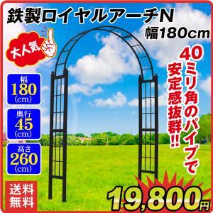 バラアーチ 鉄製ロイヤルアーチ・N 幅180cm 1個 幅180・奥行45・高さ260 ガーデンアーチ ローズアーチ ガーデニング|kokkaen