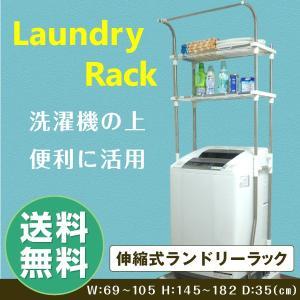 ランドリーラック 1個 送料無料 縦横伸縮 洗濯機ラック 収納 丈夫 タオルバー 整理棚 ステンレス|kokkaen
