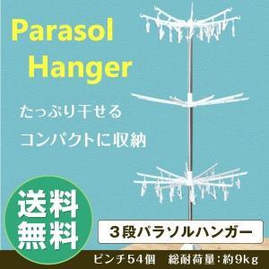 パラソルハンガー 1個 物干しスタンド 室内物干し ステンレス たこ足 折りたたみ|kokkaen