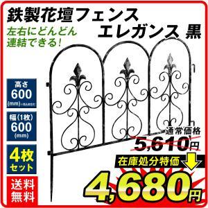 鉄製花壇フェンス・エレガンス 4枚 ガーデンフェンス|kokkaen
