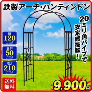 バラアーチ 鉄製アーチ・ハンティンドン 1個 ガーデンアーチ ローズアーチ ガーデニング アイアン 幅120・奥行50・高さ210|kokkaen