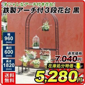 鉄製アーチ付3段花台 1個 奥行60・幅96・高さ182cm 送料無料 ガーデニング フラワーラック 庭 玄関 ガーデン アイアン アーチ|kokkaen