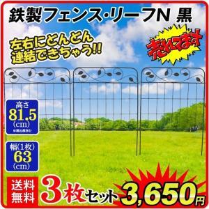 ガーデンフェンス 鉄製フェンス・リーフN 3枚組 ガーデニング 庭 アイアン 柵|kokkaen