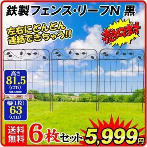 ガーデンフェンス 鉄製フェンス・リーフN 6枚組 ガーデニング 庭 アイアン 柵|kokkaen