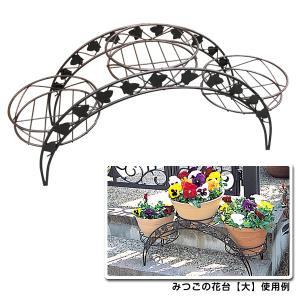 ガーデニング フラワースタンド 鉄製 フラワーラック みつごの花台 大 3個 送料無料 kokkaen