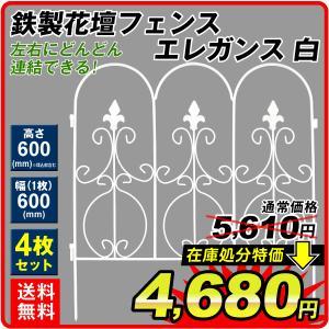 鉄製花壇フェンス・エレガンス 白 4枚 ガーデンフェンス|kokkaen