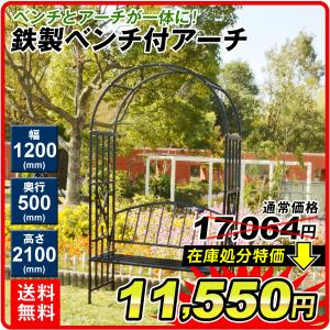 鉄製ベンチ付アーチ 1個|kokkaen