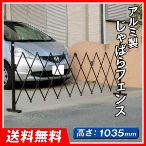 アルミ製じゃばらフェンス 1個 門扉 ゲート 門 伸縮 アコーディオン キャスター|kokkaen