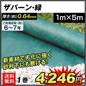 防草シート 被覆 ザバーン・緑 1m×5m 1巻 グリーン 240 厚さ0.64mm デュポン 耐紫外線 草よけシート 除草シート 雑草防止|kokkaen