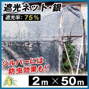 日よけ 遮光ネットシルバー(遮光率:75%) 2×50m 1巻1組|kokkaen